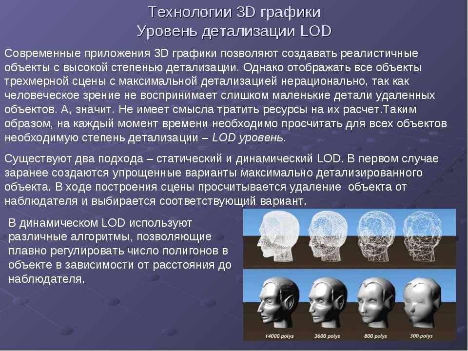 Технологии 3D графики Уровень детализации LOD Современные приложения 3D графи...