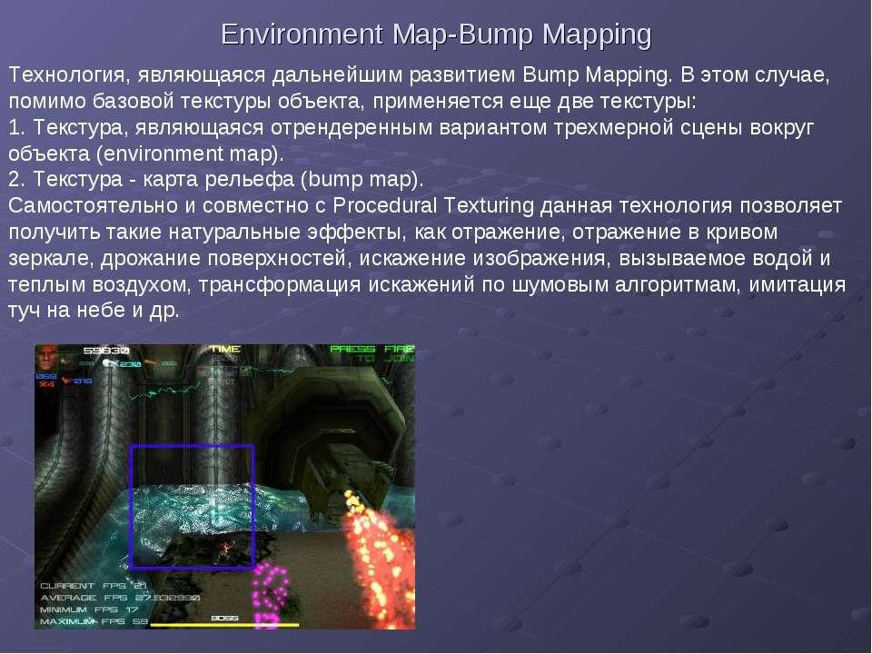 Environment Map-Bump Mapping Технология, являющаяся дальнейшим развитием Bump...