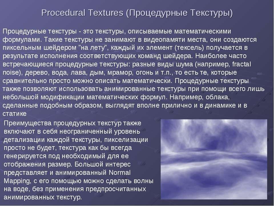 Procedural Textures (Процедурные Текстуры) Процедурные текстуры - это текстур...