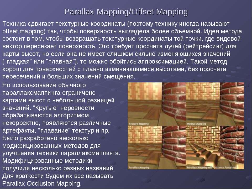 Parallax Mapping/Offset Mapping Техника сдвигает текстурные координаты (поэто...