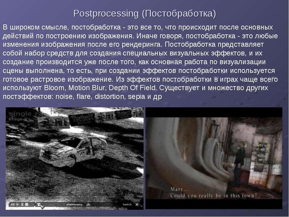 Postprocessing (Постобработка) В широком смысле, постобработка - это все то, ...