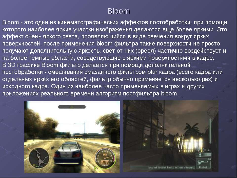 Bloom Bloom - это один из кинематографических эффектов постобработки, при пом...