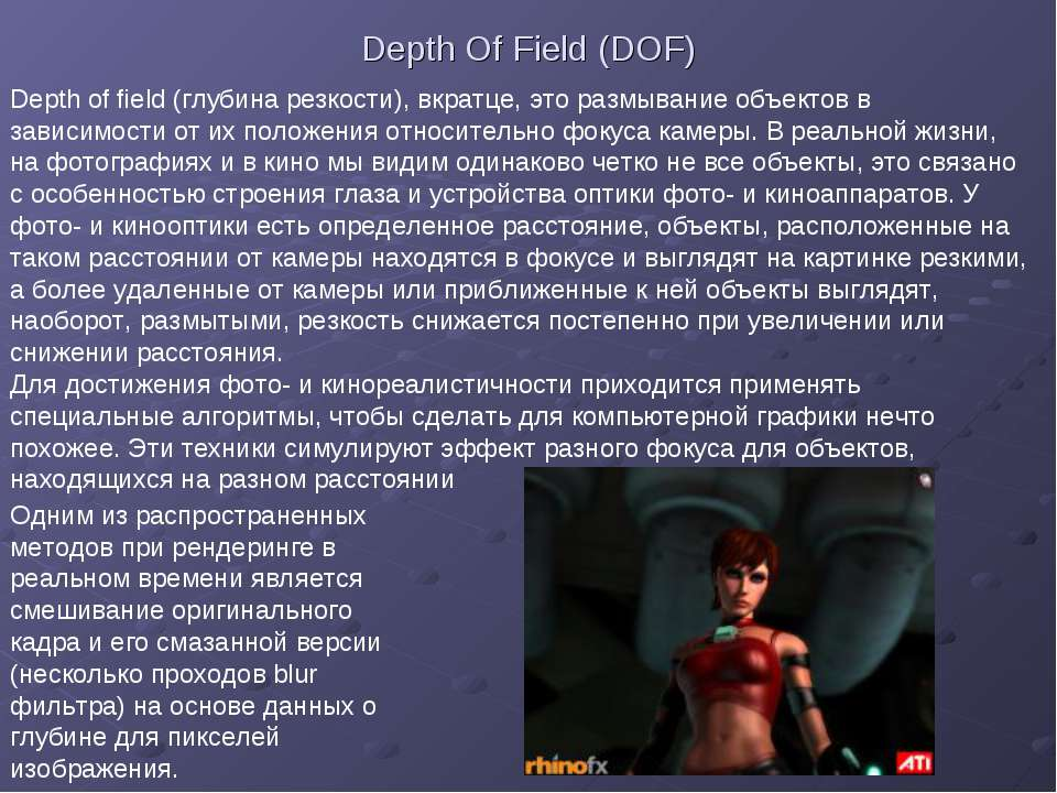 Depth Of Field (DOF) Depth of field (глубина резкости), вкратце, это размыван...