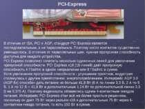 В отличие от ISA, PCI и AGP, стандарт PCI Express является последовательным, ...