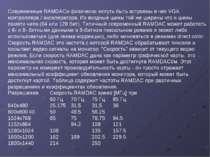 Современные RAMDACи физически могуть быть встроены в чип VGA контроллера / ак...