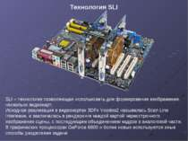 SLI – технология позволяющая использовать для формирования изображения. неско...