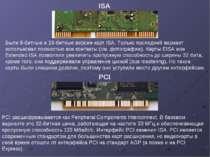 Были 8-битные и 16-битные версии карт ISA. Только последний вариант использов...
