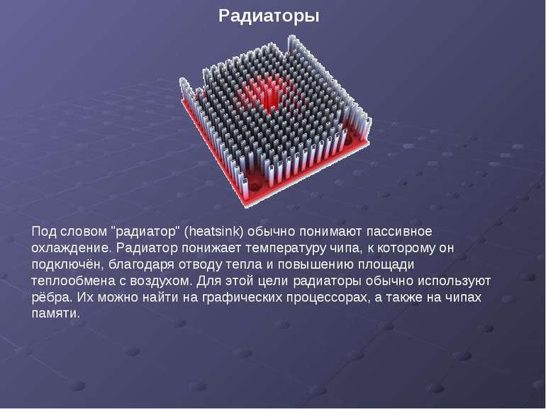 """Под словом """"радиатор"""" (heatsink) обычно понимают пассивное охлаждение. Радиат..."""