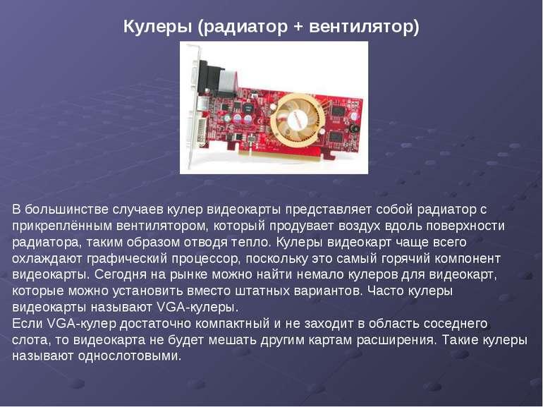В большинстве случаев кулер видеокарты представляет собой радиатор с прикрепл...