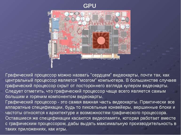 """GPU Графический процессор можно назвать """"сердцем"""" видеокарты, почти так, как ..."""