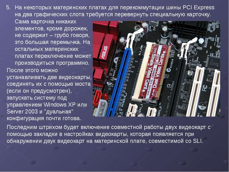 На некоторых материнских платах для перекоммутации шины PCI Express на два гр...