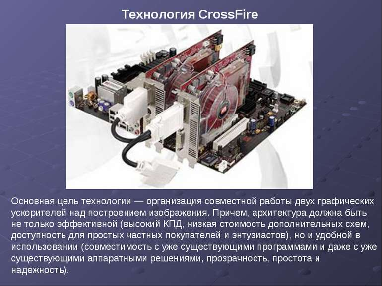 Основная цель технологии — организация совместной работы двух графических уск...