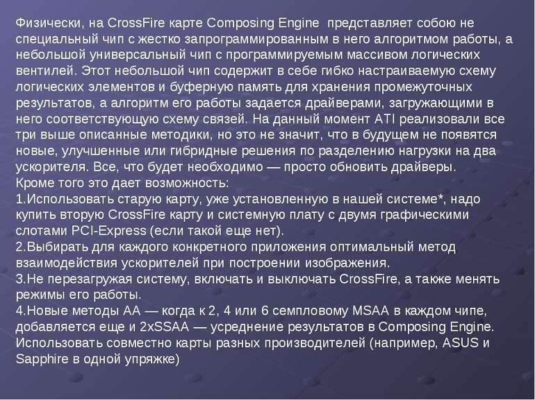 Физически, на CrossFire карте Composing Engine представляет собою не специаль...