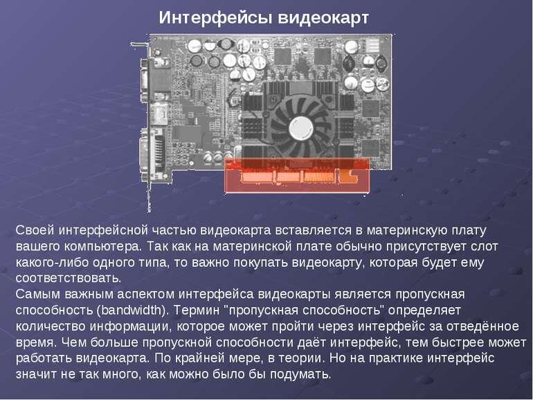 Интерфейсы видеокарт Своей интерфейсной частью видеокарта вставляется в матер...