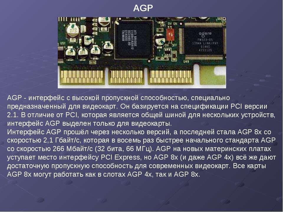 AGP - интерфейс с высокой пропускной способностью, специально предназначенный...