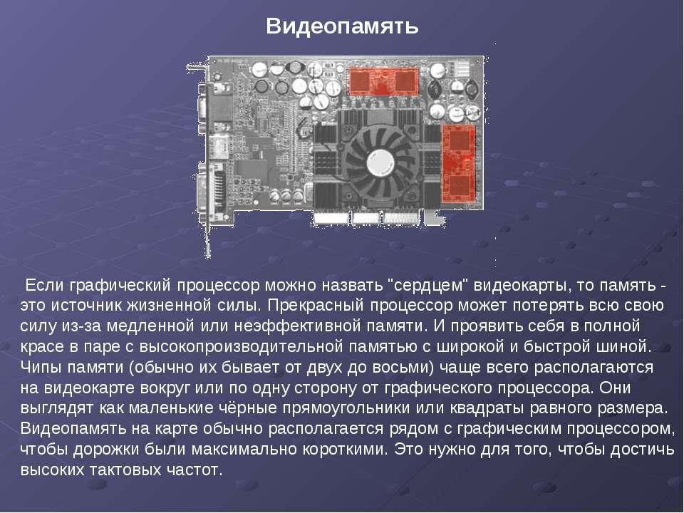 """Если графический процессор можно назвать """"сердцем"""" видеокарты, то память - эт..."""