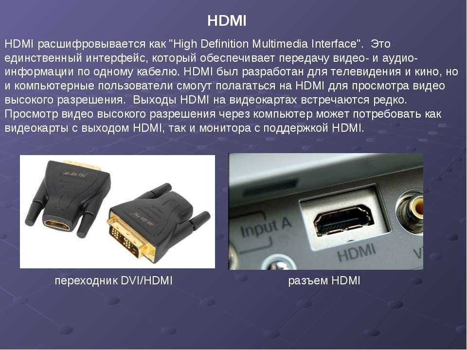 "HDMI HDMI расшифровывается как ""High Definition Multimedia Interface"". Это ед..."