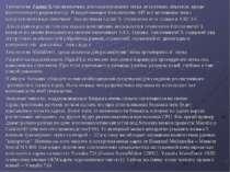 Технология ZoomFX предназначена для моделирования звука от крупных объектов, ...