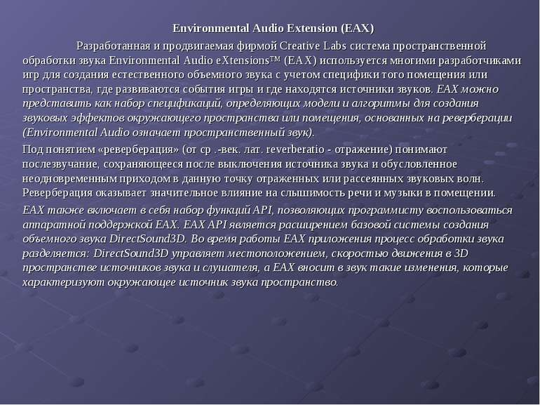 Environmental Audio Extension (EAX) Разработанная и продвигаемая фирмой Creat...