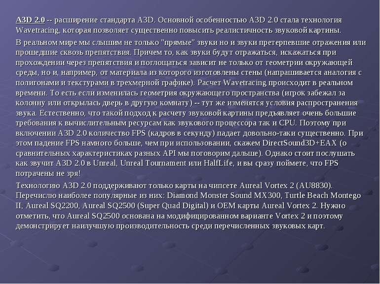 A3D 2.0 -- расширение стандарта A3D. Основной особенностью A3D 2.0 стала техн...