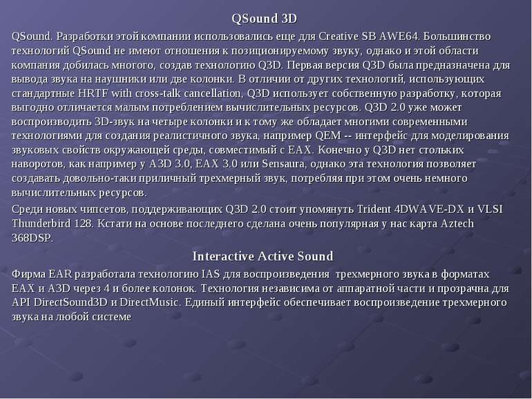 QSound 3D QSound. Разработки этой компании использовались еще для Creative SB...