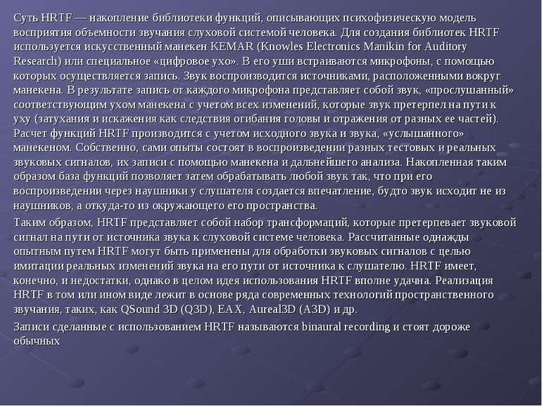 Суть HRTF — накопление библиотеки функций, описывающих психофизическую модель...
