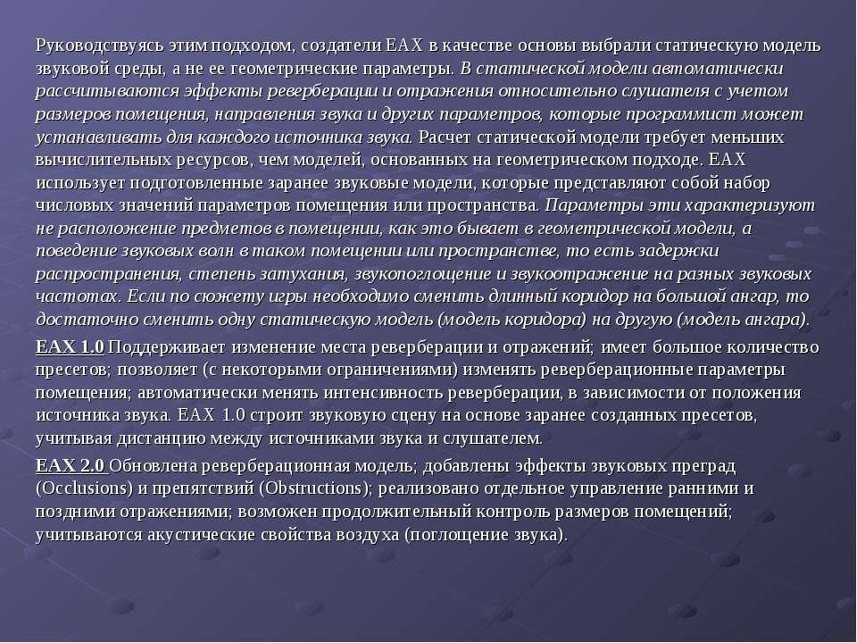 Руководствуясь этим подходом, создатели EAX в качестве основы выбрали статиче...