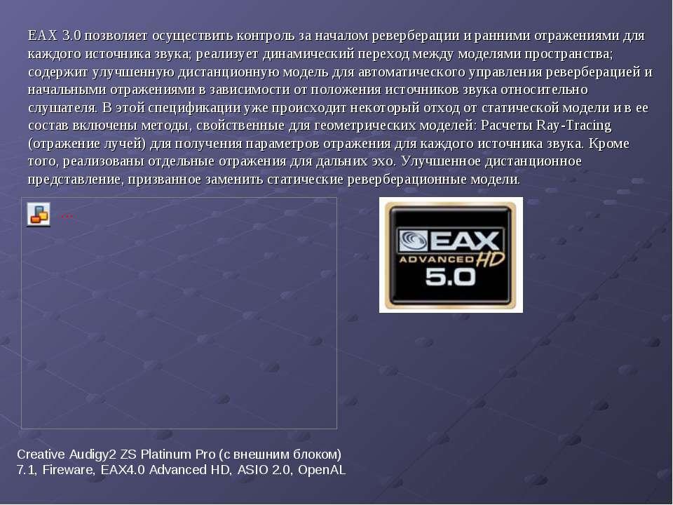 EAX 3.0 позволяет осуществить контроль за началом реверберации и ранними отра...