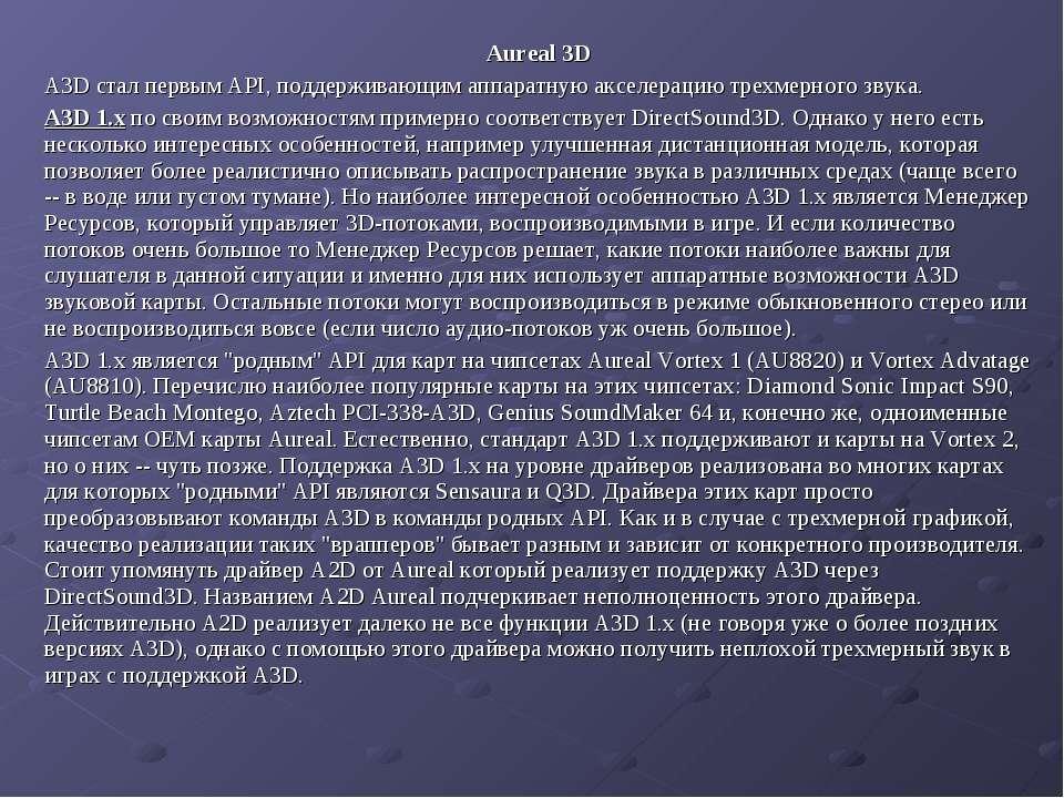 Aureal 3D A3D стал первым API, поддерживающим аппаратную акселерацию трехмерн...