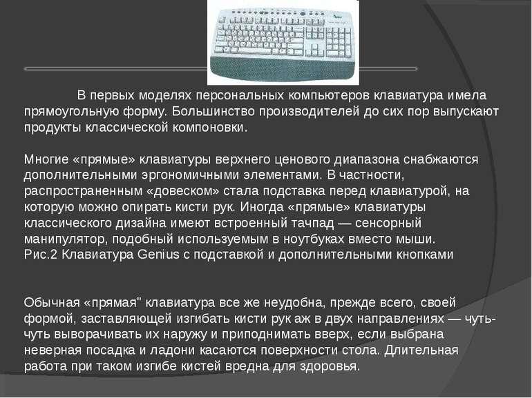 В первых моделях персональных компьютеров клавиатура имела прямоугольную форм...
