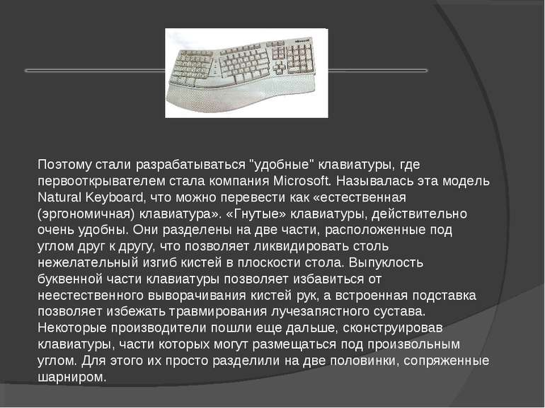 """Поэтому стали разрабатываться """"удобные"""" клавиатуры, где первооткрывателем ста..."""