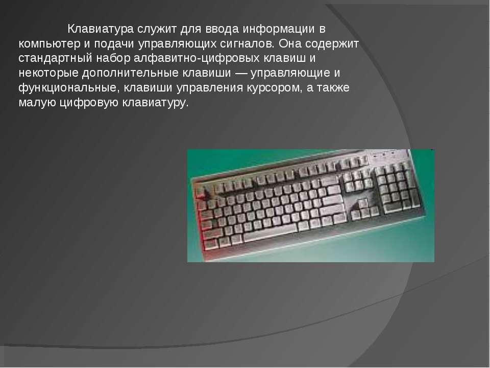 Клавиатура служит для ввода информации в компьютер и подачи управляющих сигна...