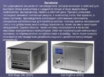 Barebone MSI Mega 180 ($300) Это упрощённое решение от производителя, которое...