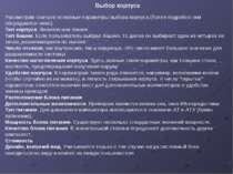 Выбор корпуса Рассмотрим сначала основные параметры выбора корпуса (более под...