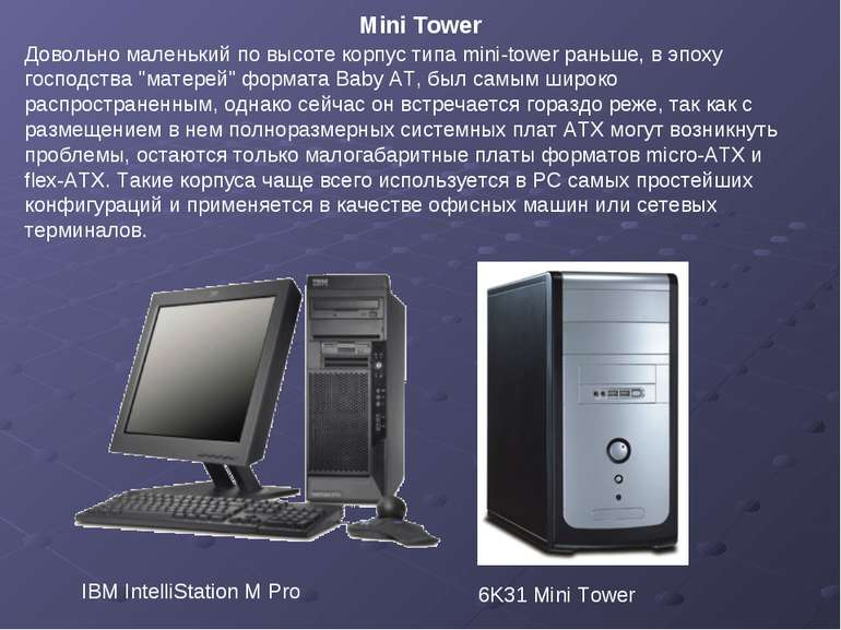 Mini Tower IBM IntelliStation M Pro 6K31 Mini Tower Довольно маленький по выс...