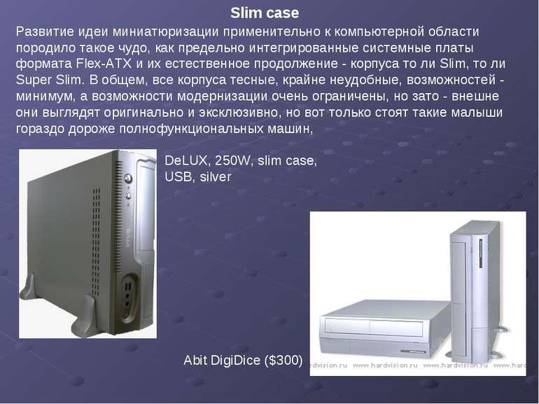 Slim case DeLUX, 250W, slim case, USB, silver Развитие идеи миниатюризации пр...