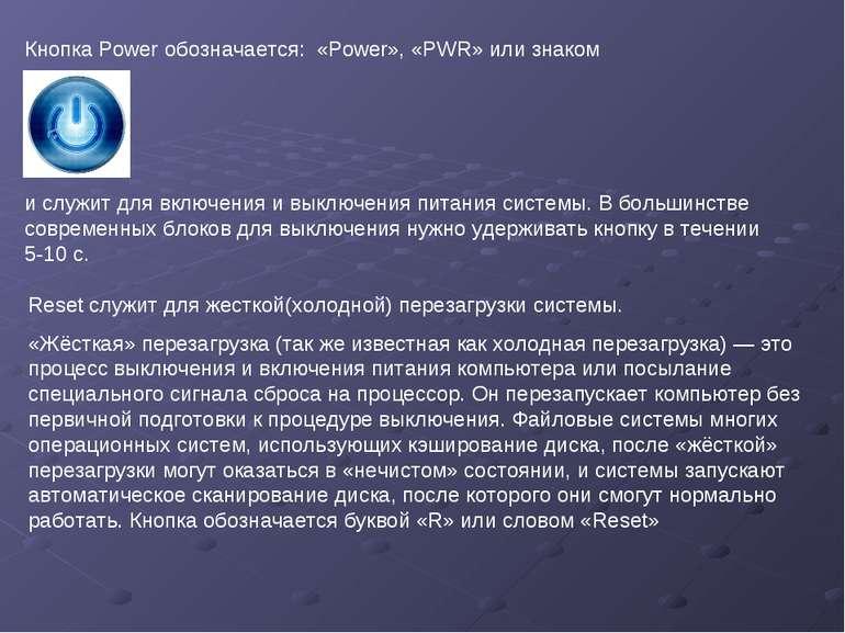 Кнопка Power обозначается: «Power», «PWR» или знаком и служит для включения и...