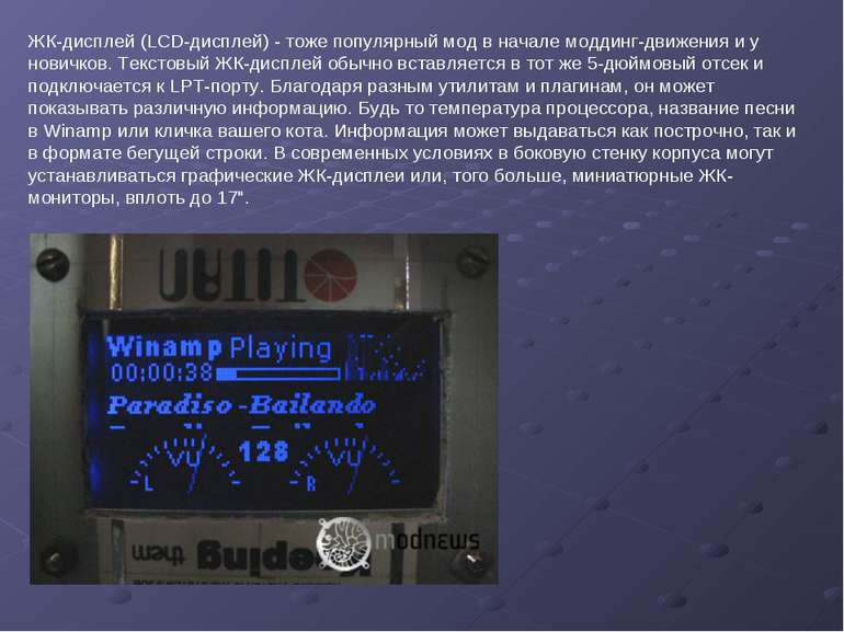 ЖК-дисплей (LCD-дисплей) - тоже популярный мод в начале моддинг-движения и у ...