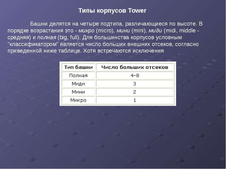 Башни делятся на четыре подтипа, различающиеся по высоте. В порядке возрастан...