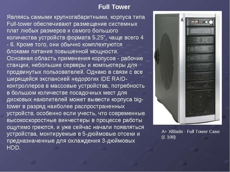 Full Tower A+ XBlade - Full Tower Case (£ 100) Являясь самыми крупногабаритны...