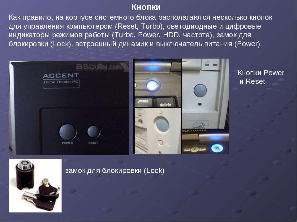 Кнопки Как правило, на корпусе системного блока располагаются несколько кнопо...