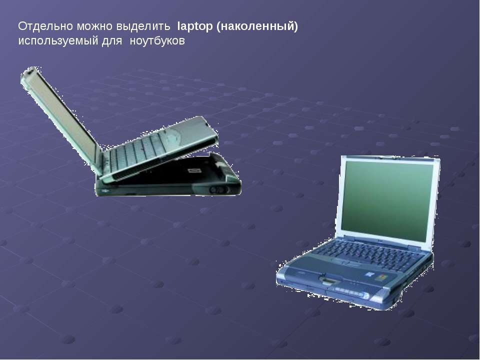 Отдельно можно выделить laptop (наколенный) используемый для ноутбуков