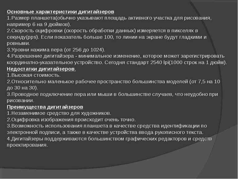 Основные характеристики дигитайзеров 1.Размер планшета(обычно указывают площа...