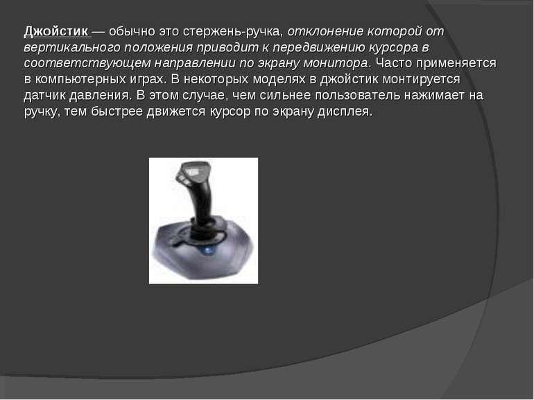 Джойстик — обычно это стержень-ручка, отклонение которой от вертикального пол...