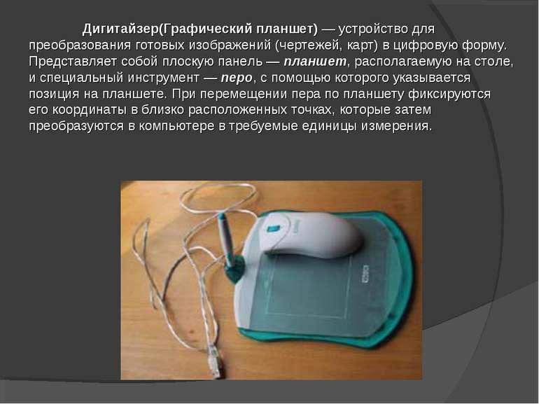Дигитайзер(Графический планшет) — устройство для преобразования готовых изобр...
