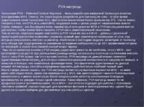 Технология PVA – Patterned Vertical Alignment – была разработана компанией Sa...