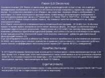 Основное отличие ЭЛТ Flatron от кинескопов других производителей состоит в то...