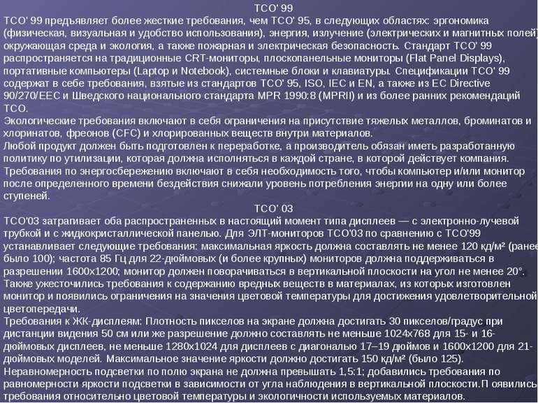 TCO' 99 TCO' 99 предъявляет более жесткие требования, чем TCO' 95, в следующи...