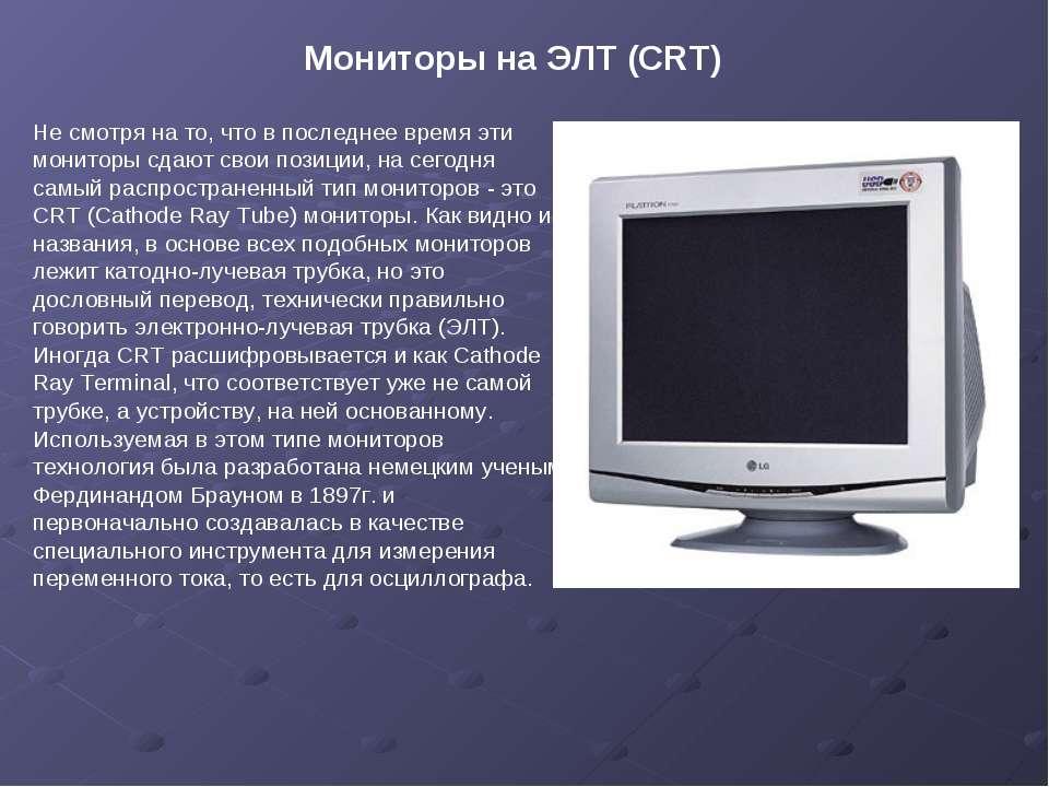 Мониторы на ЭЛТ (CRT) Не смотря на то, что в последнее время эти мониторы сда...