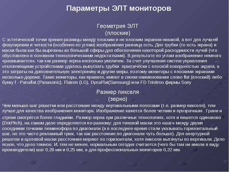 Параметры ЭЛТ мониторов С эстетической точки зрения разницы между плоским и н...